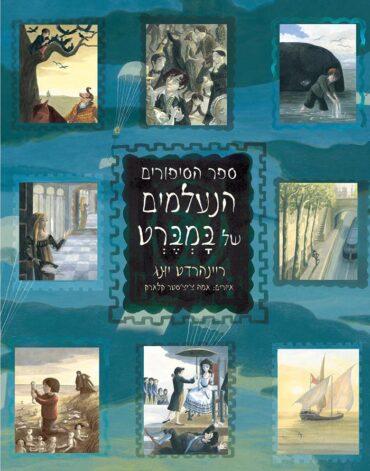 ספר הסיפורים הנעלמים של במברט