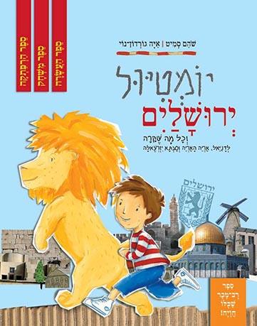 יומטיול ירושלים