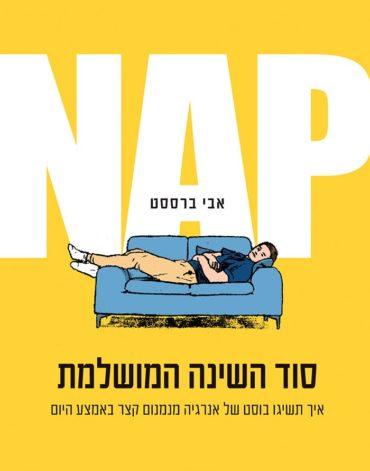 NAP סוד השינה המושלמת