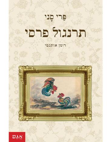 תרנגול פרסי ספר קריאה