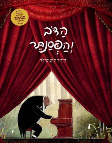 הדוב והפסנתר