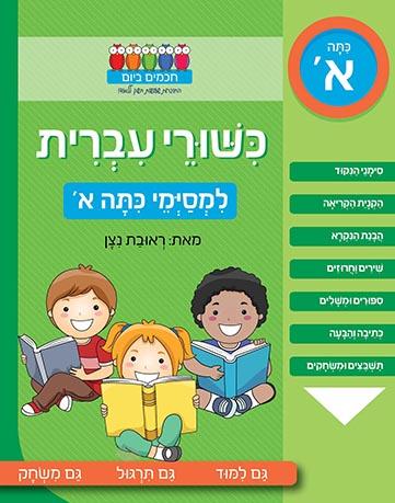 כישורי עברית – למסיימי כיתה א'