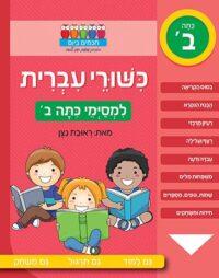 כישורי עברית – למסיימי כיתה ב'