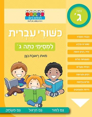 כישורי עברית – למסיימי כיתה ג'