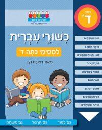 כישורי עברית – למסיימי כיתה ד'