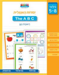יסודות האנגלית ABC