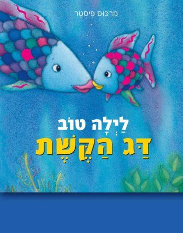 לילה טוב דג הקשת – קרטון