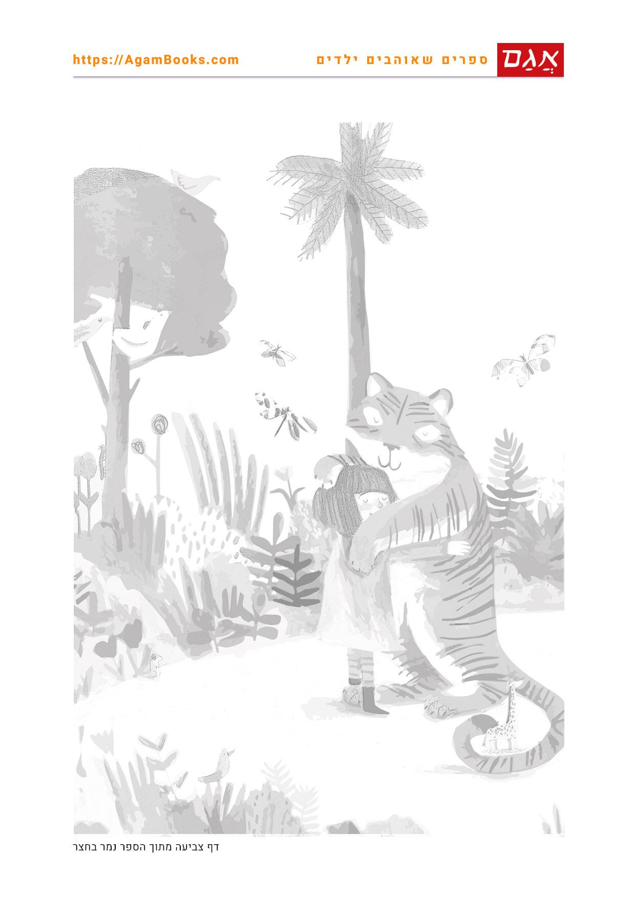 נמר-בחצר1