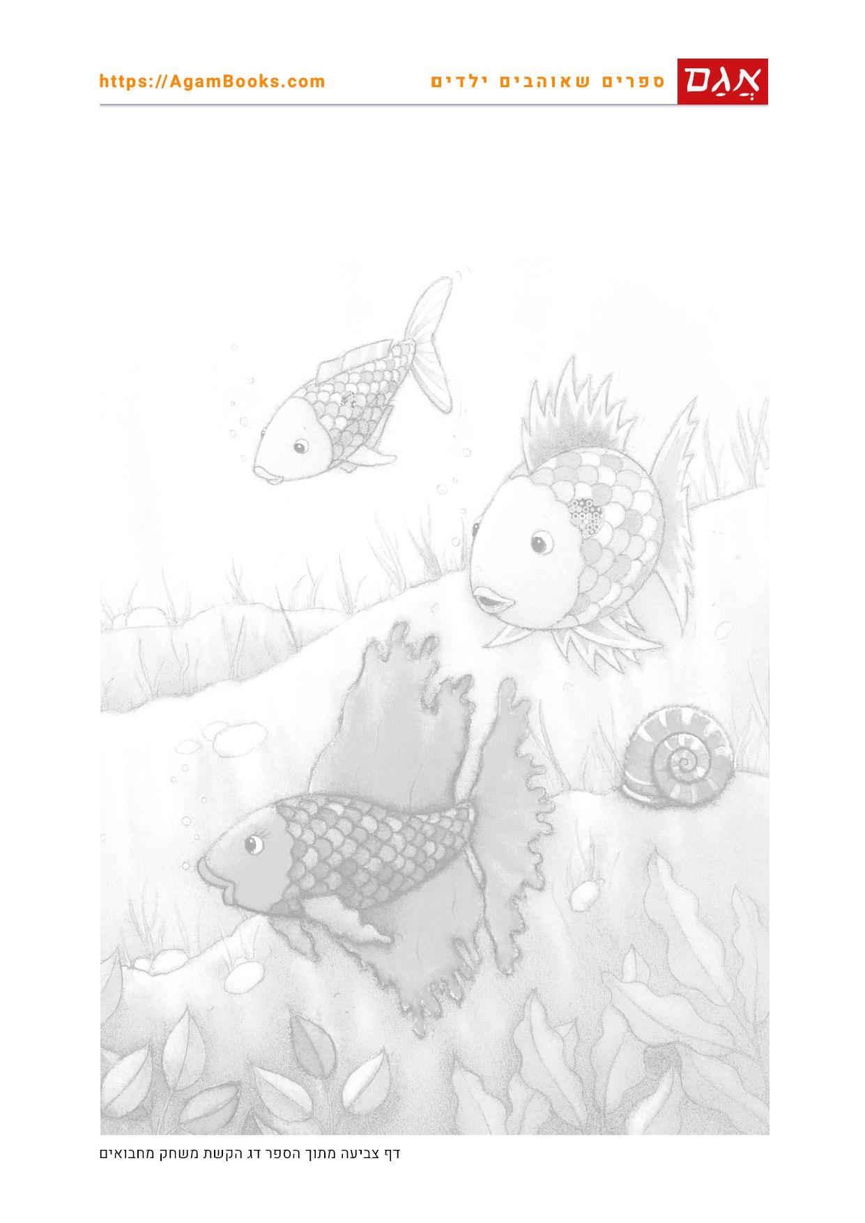 דג-הקשת_page-0001