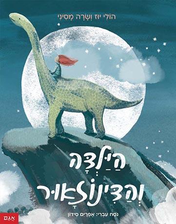 הילדה והדינוזאור