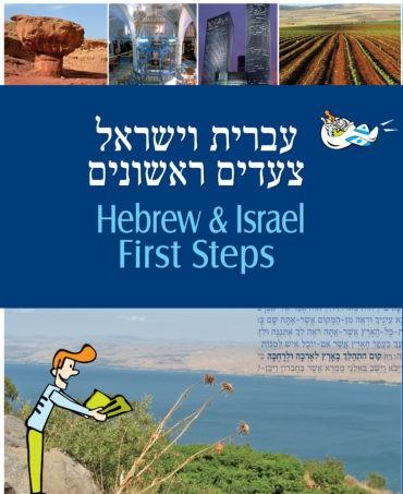 עברית וישראל צעדים ראשונים – Hebrew&Israel First Steps