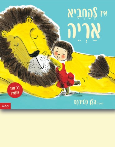 איך להחביא אריה