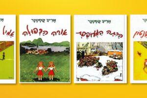 הספרים של אריך קסטנר – ילד לכל החיים