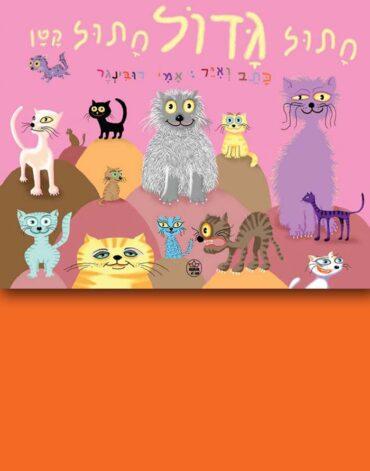 חתול גדול חתול קטן – קרטון