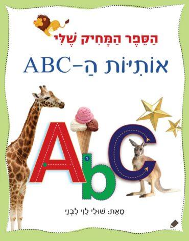 הספר המחיק שלי אותיות ה-ABC