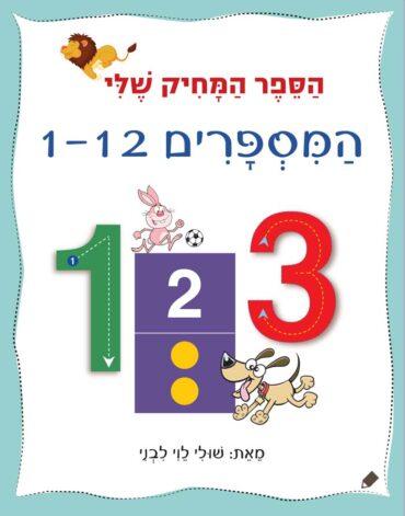 הספר המחיק שלי המספרים 1-12