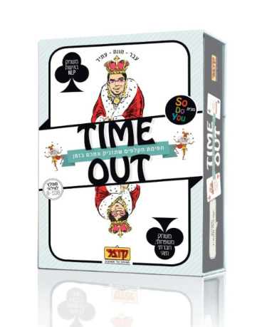 TIME OUT טיים אאוט