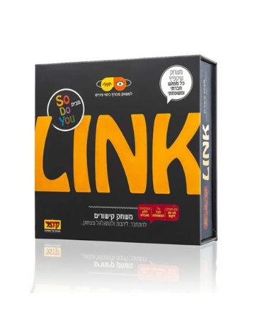 LINK לינק