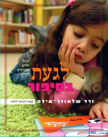 לגעת בסיפור – לגדל ילדים שאוהבים לקרוא