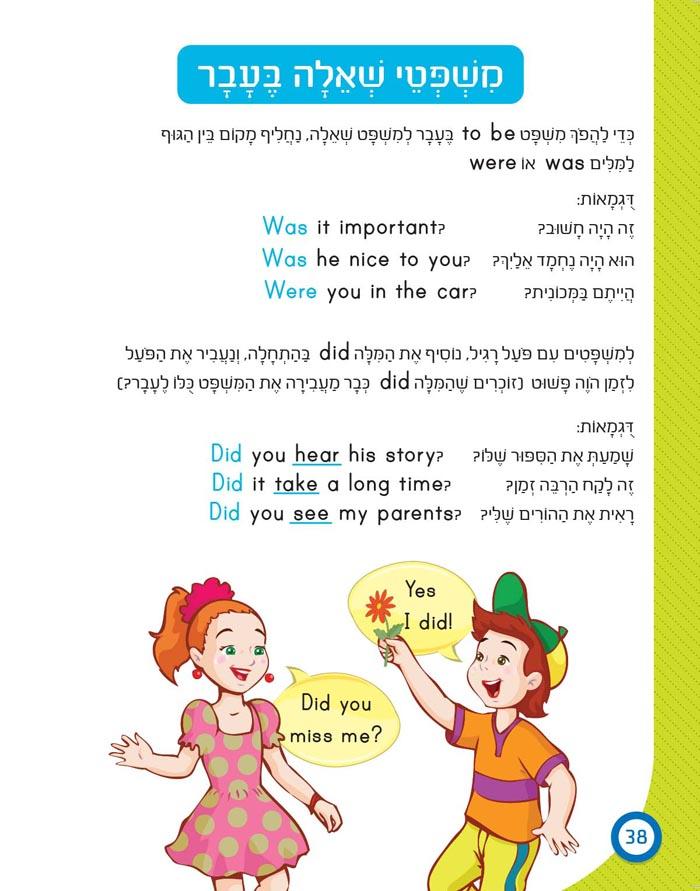 חוברות אנגלית לכיתה ד