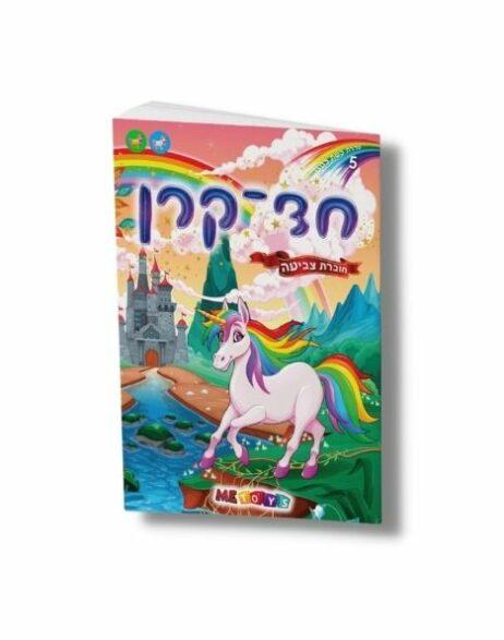 חוברת צביעה לילדים לבנות חד קרן לצביעה חוברות צביעה