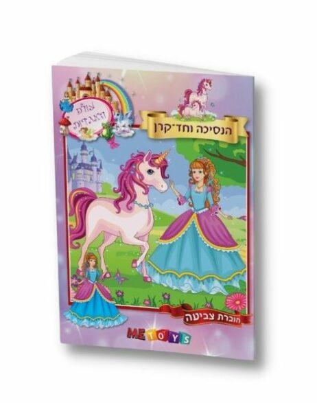חוברת צביעה הנסיכה וחד קרן