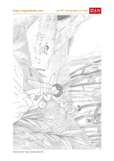 יום-ארוך-מאוד (003)_page-0001